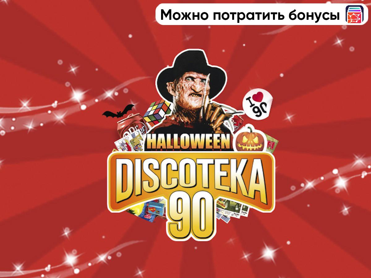 БОЛЬШАЯ DISCOTEKA 90! НALLOWEEN 90-х!